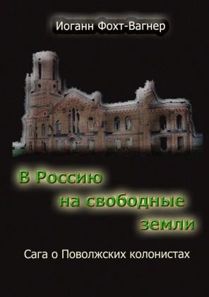 V Rossiju na svobodnye zemli