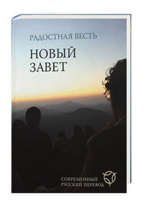 Neues Testament Russisch - Übersetzung in Gegenwartssprache