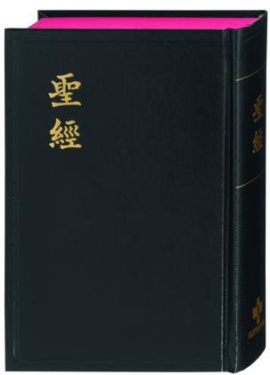 Bibel Chinesisch Mandarin - Chinese Union Version, Traditionelle Übersetzung