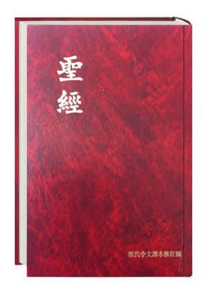 Bibel Chinesisch - Holy Bible, Today's Chinese Version