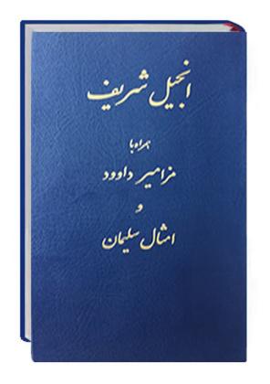 Neues Testament Persisch, Farsi Übersetzung in Gegenwartssprache