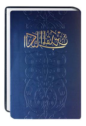 Bibel Arabisch - Arabic New Van Dyck Bible, Traditionelle Übersetzung