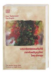 New Testament Thai, Traditionelle Übersetzung, Thai-English
