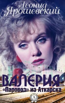 Valeria. 'Steam Engine' from Atkarsk