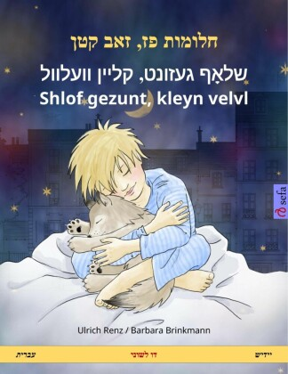 Sleep Tight, Little Wolf (Hebrew (Ivrit) - Yiddish). Bilingual children's book, age 2 and up