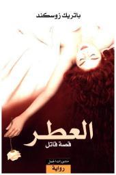 Al-'Itr - Qissa Qatil