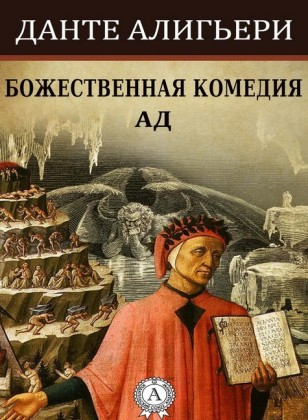 The Divine Comedy. Hell
