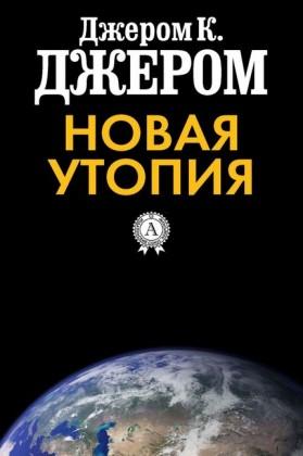 The New Utopia