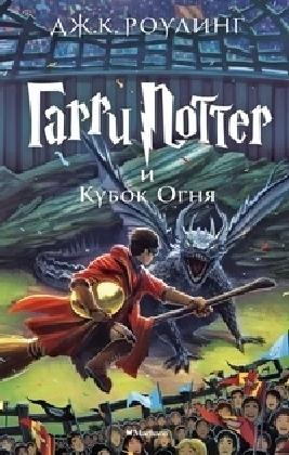 Garri Potter i kubok ognja
