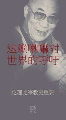 An Appeal by the Dalai Lama to the World - Der Appell des Dalai Lama an die Welt - Chinesische Ausgabe