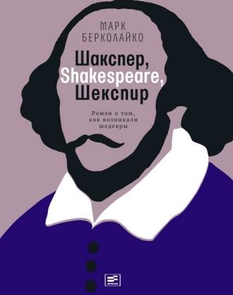 Shaksper, Shakespeare, Shekspir
