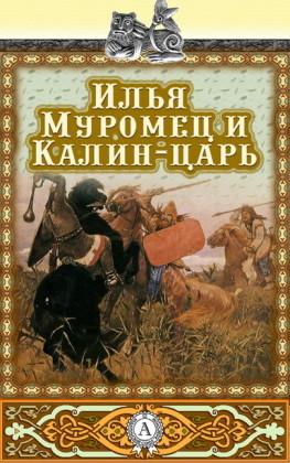 Ilya Muromets and Kalin-Tsar