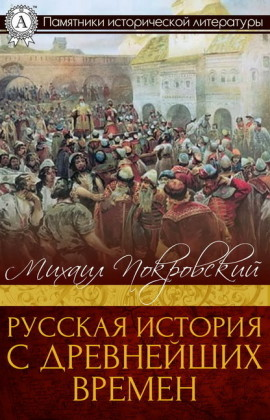 Russian history from ancient times