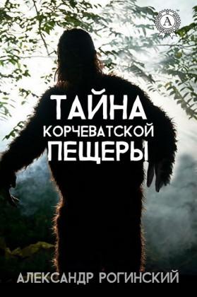 The Mystery of the Korchevatovsky Cave