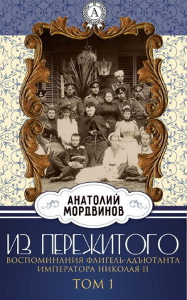 From the experience. Memories of the adjutant of the adjutant of Emperor Nicholas II. Volume 1