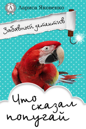 What the Parrot Said