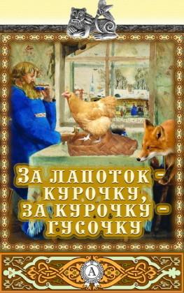 For Lapotok - a chicken, for a chicken - a little bit