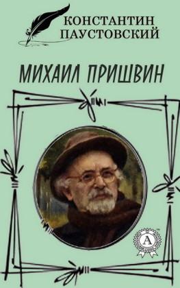 Mikhail Prishvin