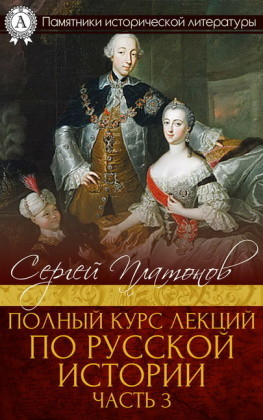 A full course of lectures on Russian history. Part 3