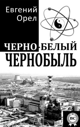 Black and white Chernobyl