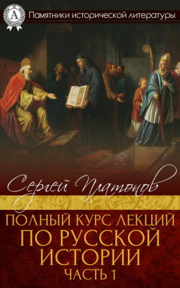A full course of lectures on Russian history. Part 1