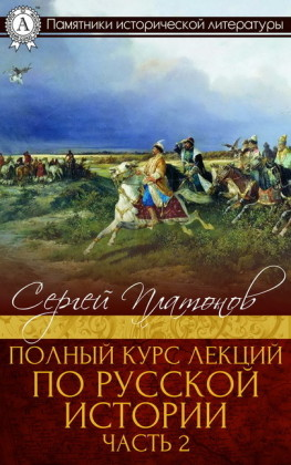 A full course of lectures on Russian history. Part 2