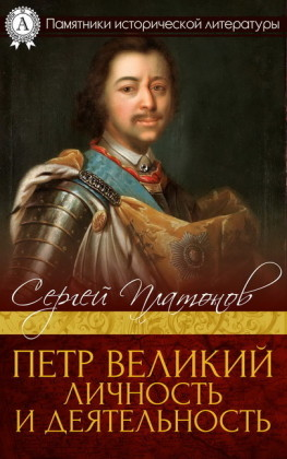 Peter the Great. Personality and activity