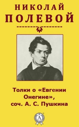 Talk about 'Eugene Onegin', op. A. S. Pushkin
