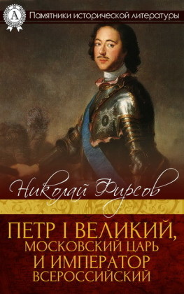 Peter the Great, Moscow Tsar and Emperor of All Russia