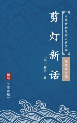 Qian Deng Xin Hua(Simplified Chinese Edition)