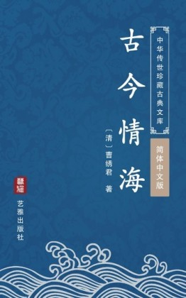 Gu Jin Qing Hai(Simplified Chinese Edition)