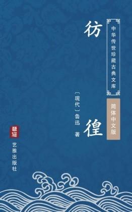Pang Huang(Simplified Chinese Edition)