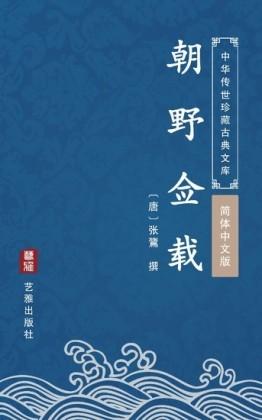 Chao Ye Jin Zai(Simplified Chinese Edition)