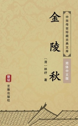 Jin Lin Qiu(Simplified Chinese Edition)