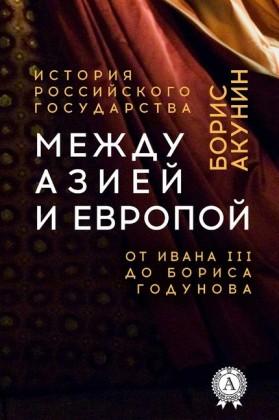 Between Asia and Europe. From Ivan III to Boris Godunov