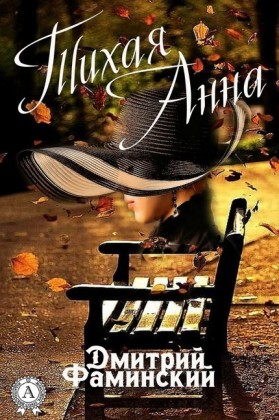 The quiet Anna