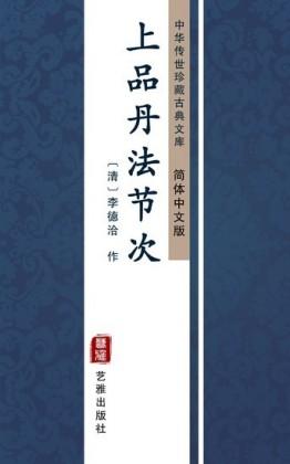 Shang Pin Dan Fa Jie Ci(Simplified Chinese Edition)