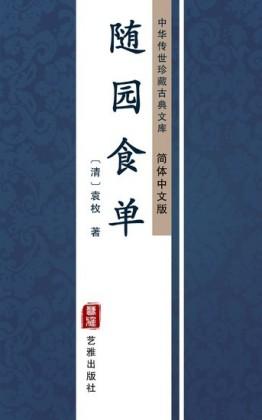 Sui Yuan Shi Dan(Simplified Chinese Edition)