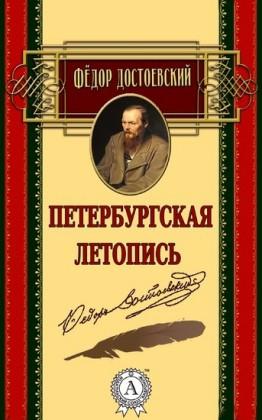 Petersburg Chronicle