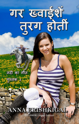(   ) If Wishes Were Horses (Hindi Edition)