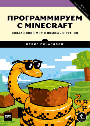 Programmiruem s Minecraft