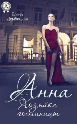 Anna. Hostess of the hotel