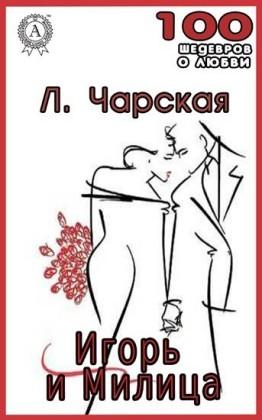 Igor and Militsa