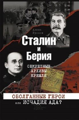 .      .        ? (Stalin i Berija. Sekretnye arhivy Kremlja. Obolgannye geroi ili ischadija ada?)