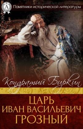 Tsar Ivan Vasilyevich the Terrible