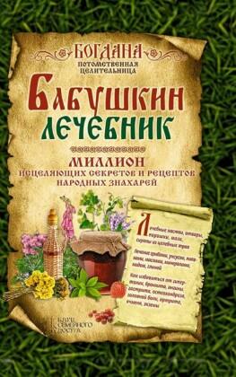 .             (Babushkin lechebnik. Million isceljajushhih sekretov i receptov narodnyh znaharej)
