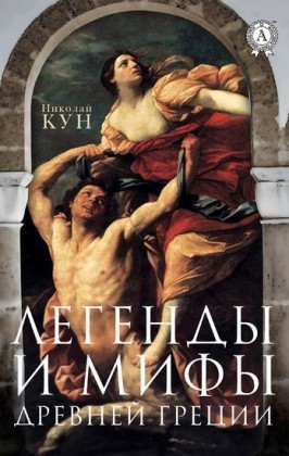 Legends and Myths of Ancient Greece