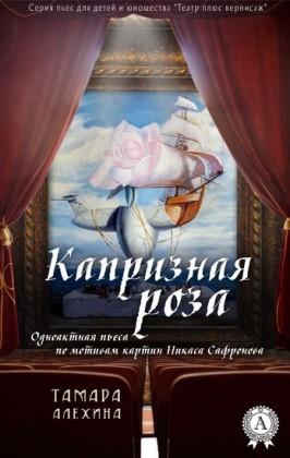 The capricious rose