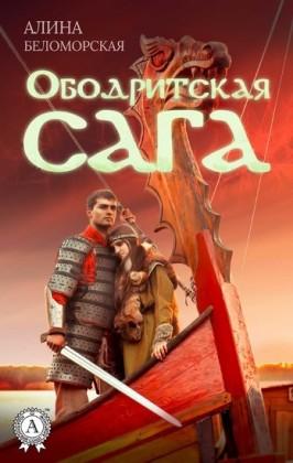 The Obedric Saga