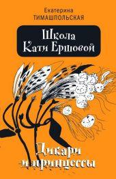 Shkola Kati Ershovoy